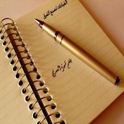 بقلم شهرة العمري