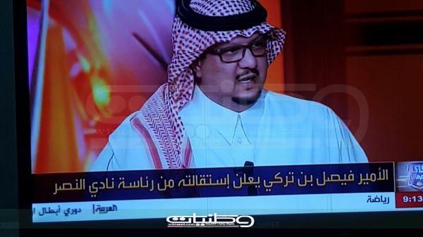رئيس نادي النصر الأمير فيصل بن تركي يعلن إستقالته من رئاسة نادي النصر
