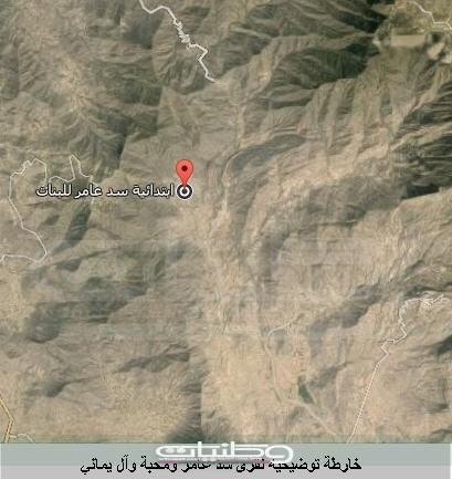 قرى سد عامر وآل يماني ومحبة مدارس مستأجرة وغياب للخدمات الصحية