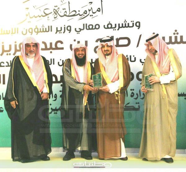 """أمير #عسير ووزير الشؤون الاسلامية يكرمان """" آل مداوي """""""