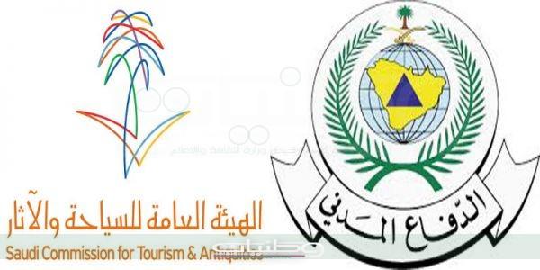سياحة عسير والدفاع المدني يتجاوبان مع وطنيات حول مواقع الإيواء ببارق