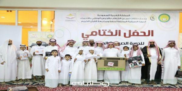 مجمع عمر بالحرس الوطني بالأحساء يختتم اللدورة الصيفية المُكثفة لتحفيظ القرآن الكريم