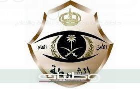 شرطة #مكة تضبط وافد عربي مُتهم بقتل آخر اثر عراك نشب بينهما