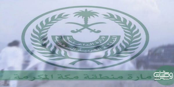 إمارة #مكة_المكرمة ست عقوبات تنتظر مُخالفي انظمة الحج