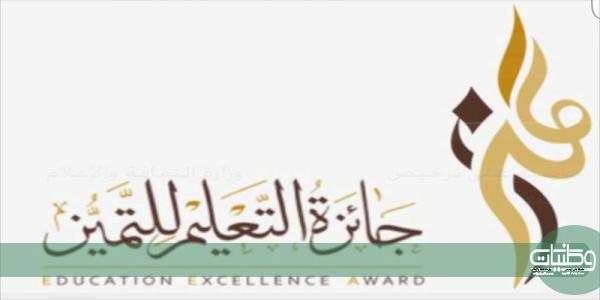 #تعليم_عسير يحصد 6 جوائز للتميز على مستوى #المملكة
