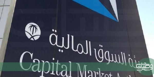 بعد تعليقها اسهم شركة الإتصالات السعودية هيئة السوق المالية ترفع التعليق