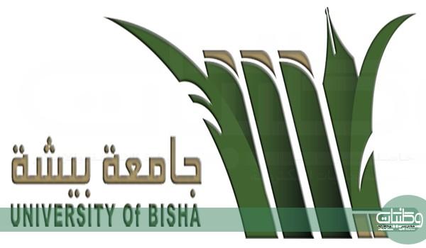 #جامعة_بيشة تُقيم حفلاً لاستقبال الطلاب المستجدين بالجامعة