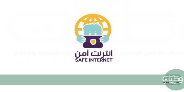 التعليم وهيئة الاتصالات تطلقان حملة حماية الطلاب من مخاطر الانترنت