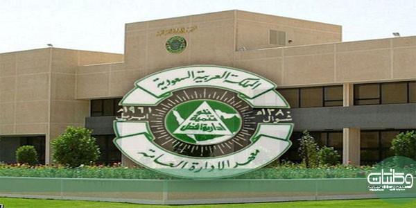 معهد الإدارة العامة يُعلن إعفاء أبناء الشهداء من شروط القبول في برامجه الإعدادية