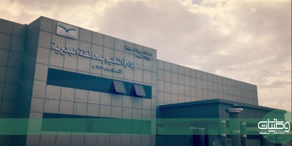#تعليم_البكيرية يُشكل لجنة للاحتفاء باللغة العربية في يومها العالمي