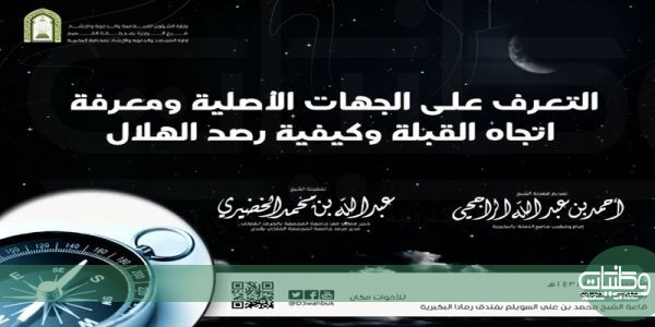 إدارة المساجد بـ #البكيرية تُنظم دورة التعرف على الجهات الأصلية ومعرفة اتجاه القبلة وكيفية رصد الهلال