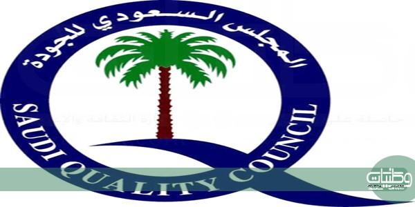 """#جدة تحتضن ورشة متخصصة في إدارة المخاطر وفق مواصفات """"أيزو"""" الدولية"""
