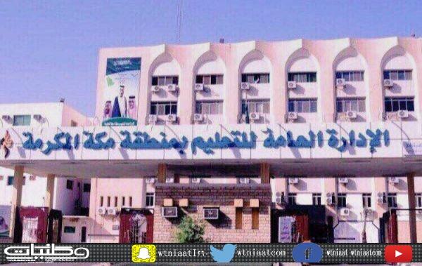 2112 من منسوبات التعليم  يستفدن من منجزات مكتب تعليم شمال #مكة