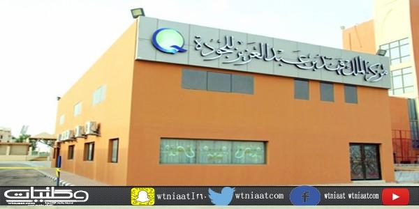 مركز الملك فهد للجودة يستقبل وفداً تعليميا نسائيا من جامعة الملك فيصل