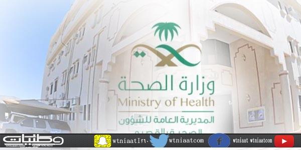صحة القصيم تحقق المرتبة الأولى في أداء مديريات المناطق في 14 مؤشرا عاما لوزارة الصحة
