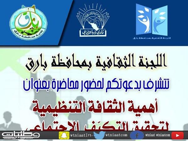 """ثقافية #بارق تدعو لحضور مُحاضرة الدكتور""""عبدالله الشهري"""" في5/25"""