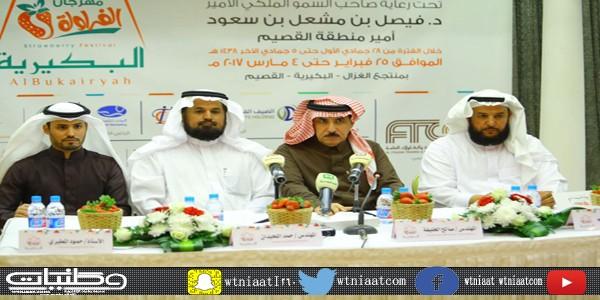 اللجنة المُنظمة لمهرجان الفراولة في #البكيرية توضح تفاصيل المهرجان وفعالياته