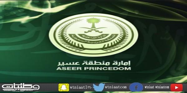 #إمارة_عسير تنفي صحة أنباء تعليق الدراسة يوم غداً الأحد 5/22