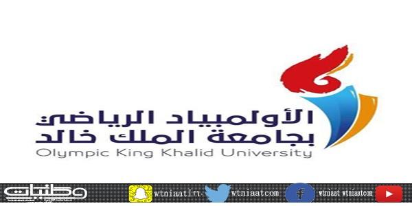 إنطلاق الأولمبياد الرياضي الثالث بـ #جامعة_الملك_خالد للألعاب الجماعية