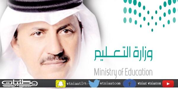 #وزارة_التعليم لاصحة لتقديم موعد الإختبارات لشهر شعبان