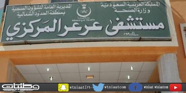 نجاح عملية معقدة لمصاب في حادث مروري في مستشفى #عرعر المركزي