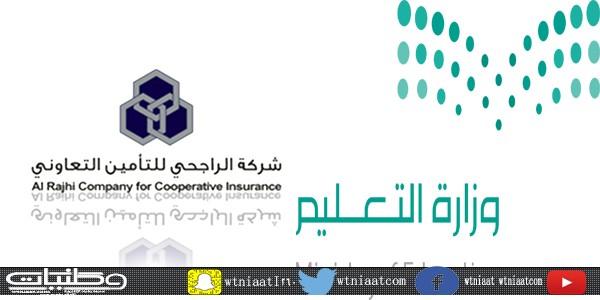 #التعليم وشركة الراجحي للتأمين التعاوني يوقعان اتفاقية التأمين الصحي