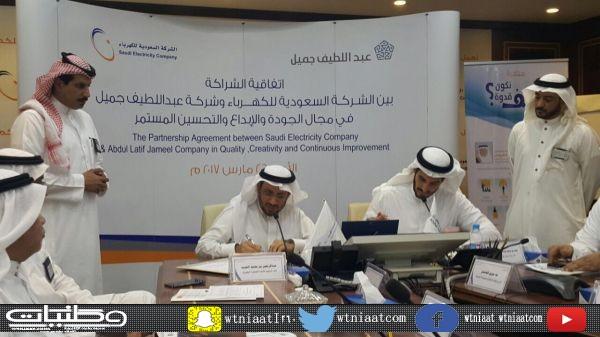 """""""السعودية للكهرباء"""" و""""عبداللطيف جميل"""" توقعان اتفاقية تعاون في مجال الجودة والإبداع والتحسين المستمر"""