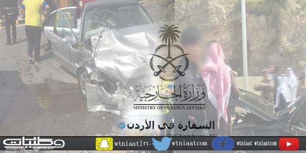 السفارة السعودية في عمان توضح تفاصيل إصابة ثلاثة في حادث سيارة السفارة