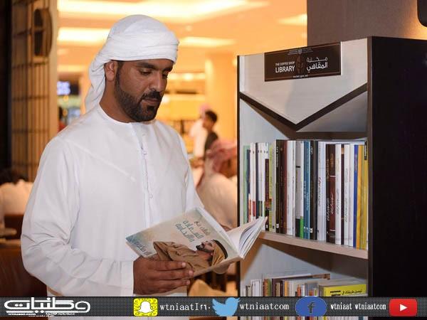 """""""وزارة الثقافة في #دُبي تطلق مشروع مكتبات المقاهي في عدد من المراكز التجارية"""