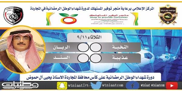 لجنة بطولة شُهداء الوطن في #المجاردة تُطلق اسم المُحافظ على كأس الدورة