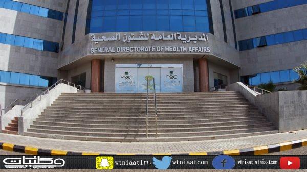 #صحة_المدينة تعلن مواعيد دوام مراكز الرعاية الصحية الأولية خلال إجازة العيد