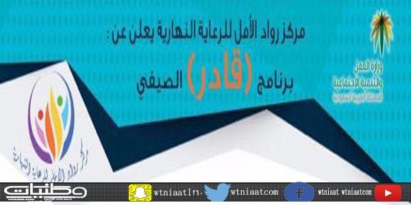 """مركز رواد الأمل بالرياض يُقيم برنامج """"قادر"""" الصيفي"""