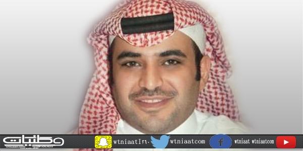 تعرف على سيرة المستشار في الديوان الملكي سعود القحطاني
