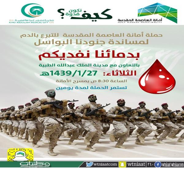 أمانة العاصمة المقدسة تنظم حملة للتبرع بالدم لأبطال الحد الجنوبي