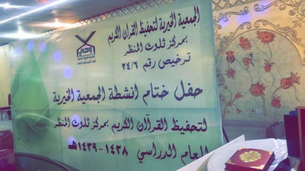 """جمعية تحفيظ القرآن """"وحي"""" في ثلوث المنظر تختتم أنشطة الدور النسائيه"""