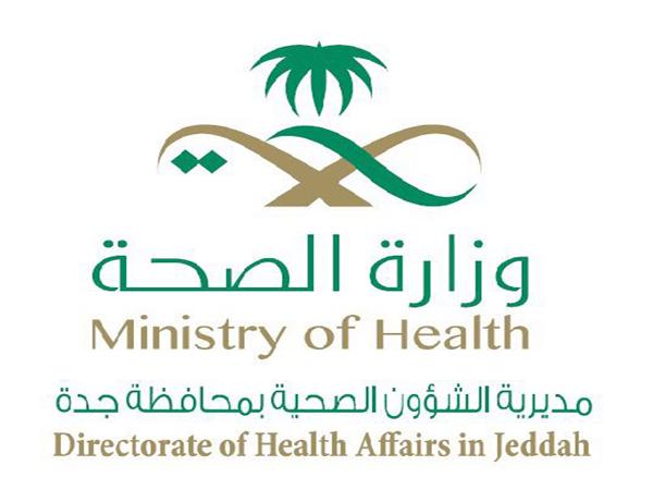 إعتماد العمل بمركز صحي غليل و صحي الليث بالفترة المسائية
