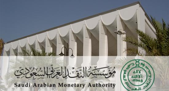 مؤسسة النقد تُحدد مواعيد دوام البنوك خلال شهر رمضان وإجازتي عيد الفطر والأضحى