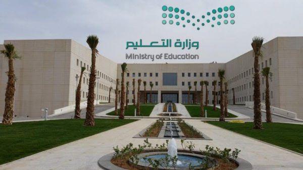 تبدأ اليوم الخميس إجازة الهيئتين التعليمية والإدارية