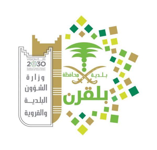 بلدية محافظة #بلقرن تستعد لاستقبال عيد الأضحى المبارك