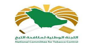 اللجنة الوطنية لمُكافحة التبغ في الشمالية للإبلاغ عن مخالفات التبغ على 940