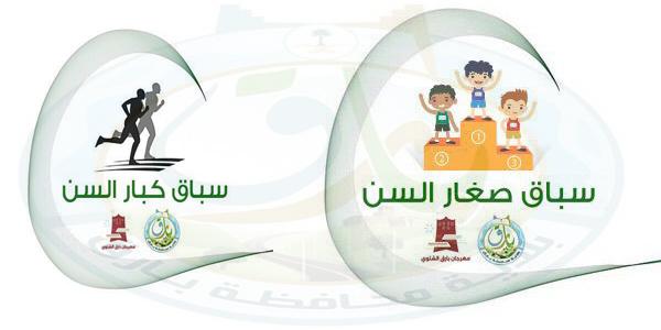 """بلدية #بارق تُطلق مسابقة """"مرثون"""" الجري للكبار والصغار ضمن فعاليات مهرجان المُحافظة"""
