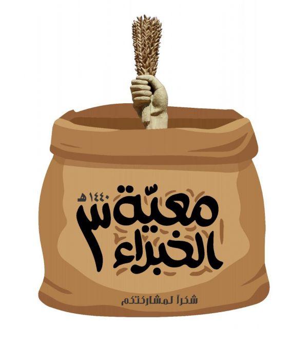 القصيم :انطلاق مهرجان معية الخبراء الثالث .. الخميس المُقبل