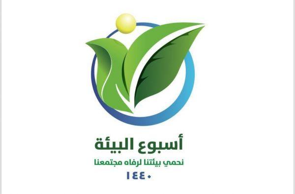 """برعاية أمير عسير فرع البيئة يطلق فعليات اسبوع البيئه بعنوان""""نحمي بيئتنا لرفاه مجتمعنا"""""""