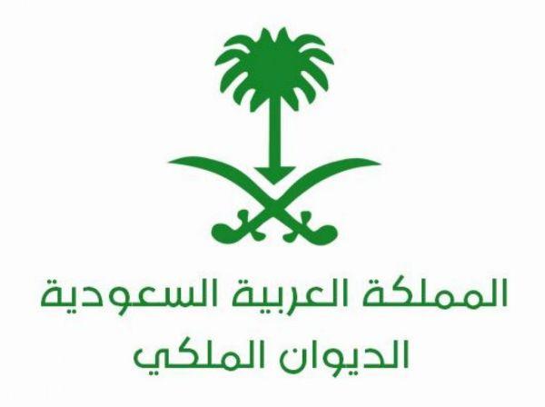 الديوان الملكي وفاة الأمير بندر بن عبدالعزيز والصلاة عليه غداً في #مكة