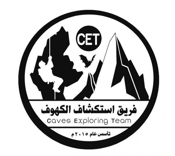 في تضامناً مع #موسم_الرياض فريق اكتشاف الكهوف السعودي يُطلق رحلته الأولى