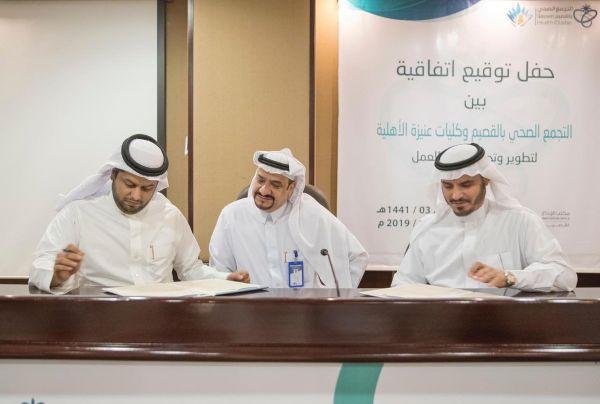 التجمع الصحي بالقصيم يوقع إتفاقية لتحسين وتطوير بيئة العمل بالمنشآت الصحية