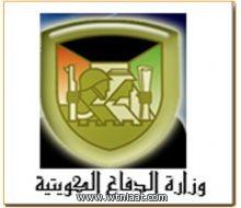 وزارة الدفاع الكويتية : لا صحة لتسريح العسكريين الخليجيين