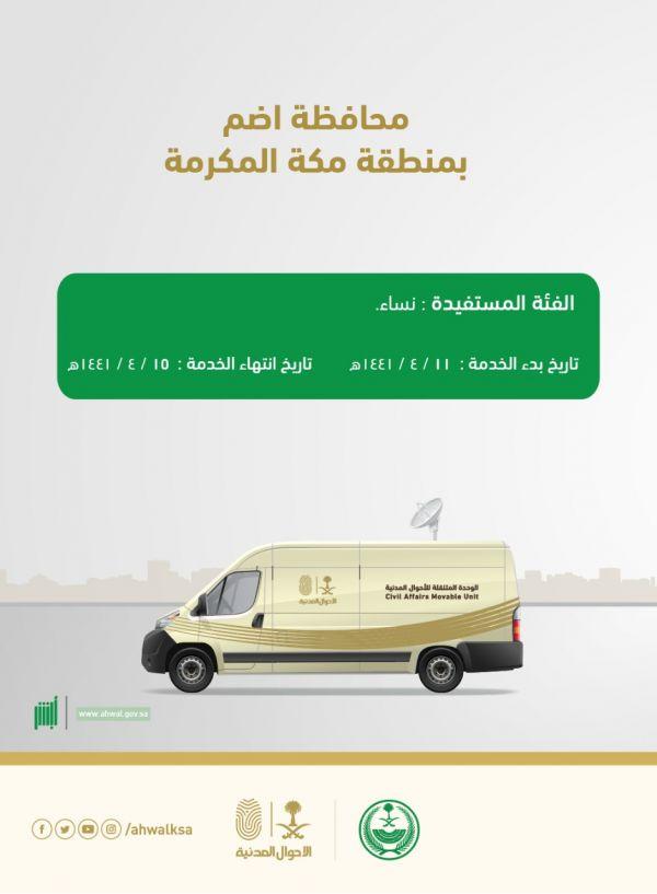 أحوال #مكة_المكرمة تُقدم خدماتها للرجال والنساء في 6 مواقع