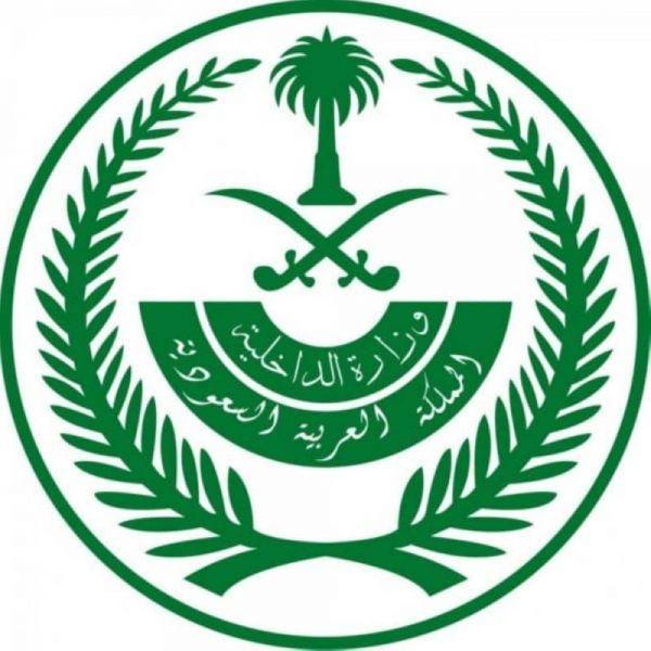 الداخلية :منع التجول في أرجاء مدينتي مكة والمدينة على مدى (24) ساعة إبتداءً من اليوم