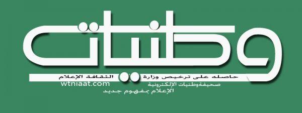 """صحيفة """"وطنيات """" تُطلق مبادرة """"الإعلام والرسالة الإعلامية """""""